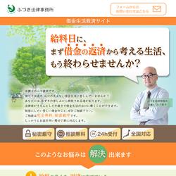 fuzuki_web